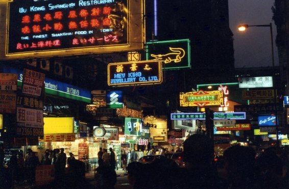 Kowloon Street, 2000